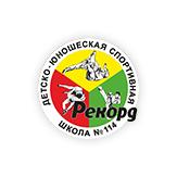 Спортивная школа № 114 «Рекорд»